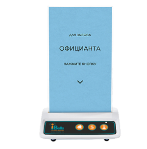 Кнопка для вызова кальянщика и официанта ibells-316К (белая)